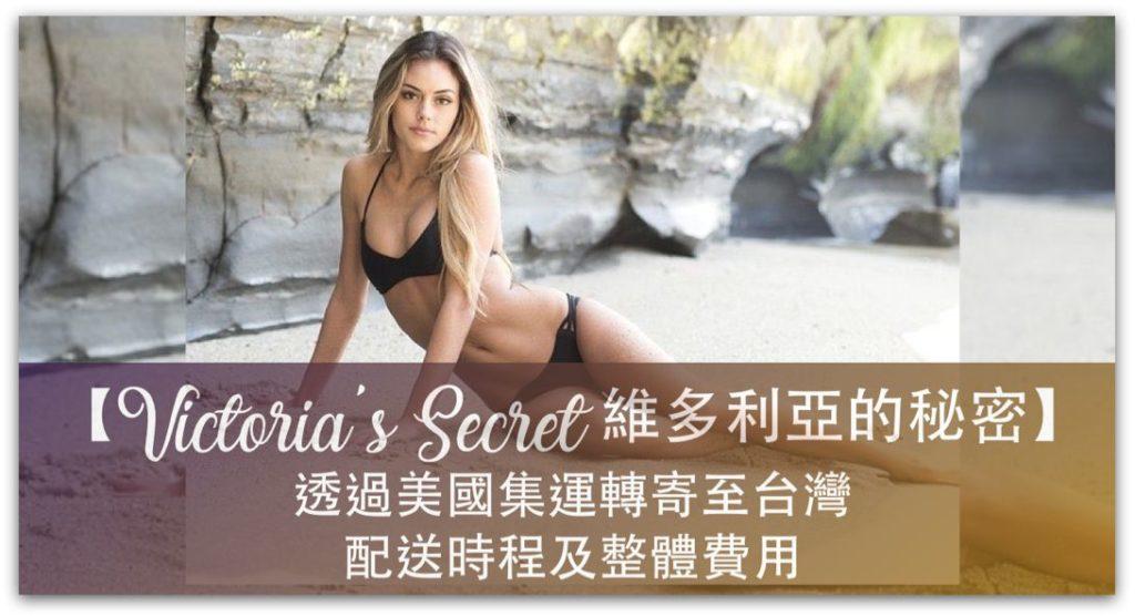 【購物實測】到 Victoria's Secret 維多利亞的秘密 官網購買,透過美國集運轉寄至台灣,配送時程及整體費用_精選圖片
