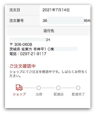 到日本樂天市場購物,搭配Buyandship 集運公司幫忙收件,就能順利將喜歡的商品寄到台灣