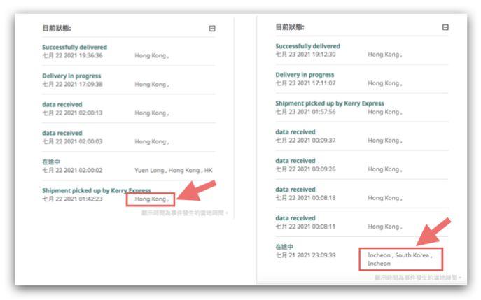 第二次購買時,訂單被拆分為兩筆,分別從 iHerb 的韓國及香港倉庫出貨