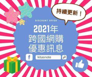 2021年 跨國網購優惠訊息-Banner