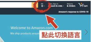 Amazon 商品如何寄到台灣_amazon首頁_切換語言