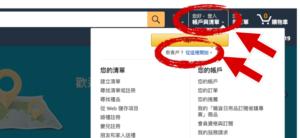 Amazon 商品如何寄到台灣_amazon_建立新帳戶