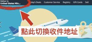Amazon 商品如何寄到台灣_amazon_收件地址設定