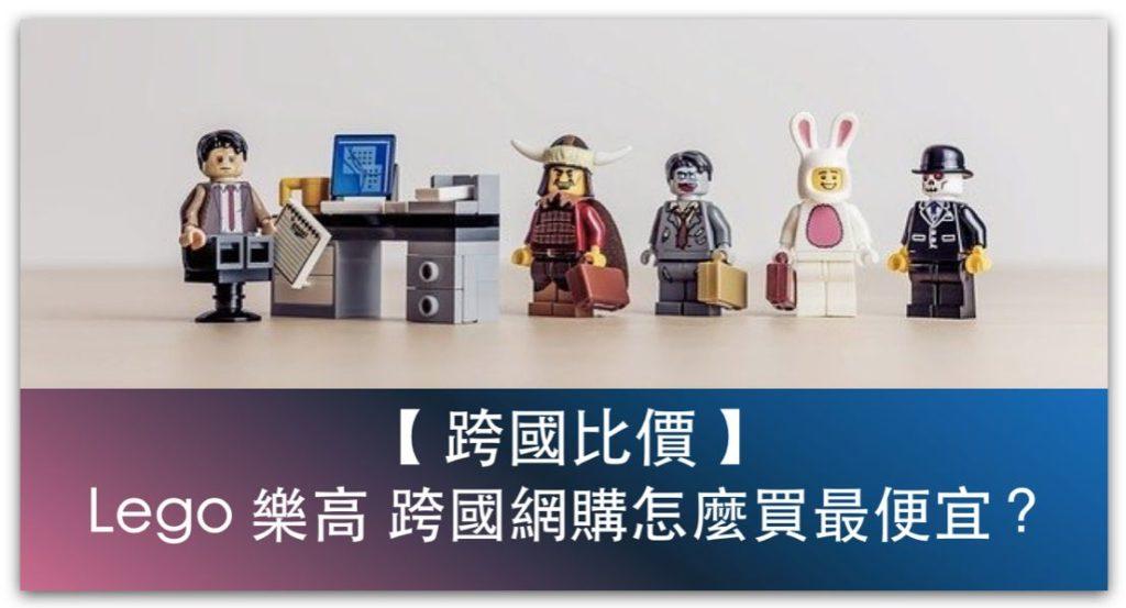 【跨國比價】Lego 樂高 跨國網購怎麼買最便宜?Star Wars、哈利波特、瑪利歐 、世界地圖...省錢開心買!_精選圖片