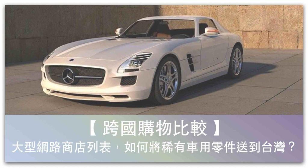 【跨國購物比較】汽車零件網路商店列表,如何將稀有車用零件送到台灣?_精選圖片