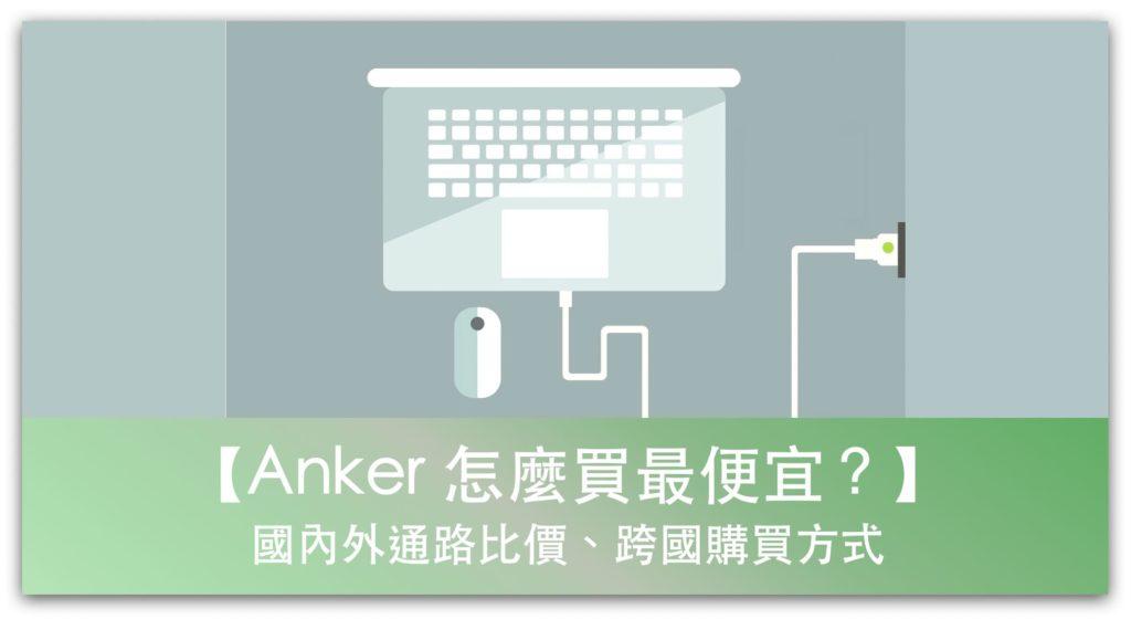 Anker 怎麼買最便宜?國內外通路比價、跨國購買方式