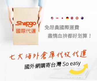Shipgo美國代運-文末圖