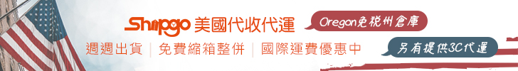 Shipgo美國代運-橫幅banner